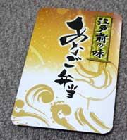 東京駅で買った「あなご弁当」のパッケージ写真です