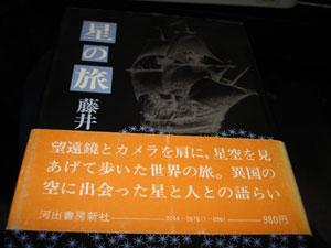 「星の旅」の表紙