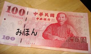 ▲100台湾ドル紙幣。