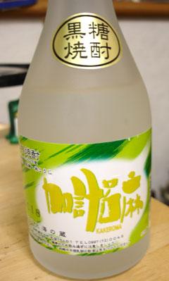 ▲黒糖焼酎「加計呂麻」。