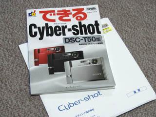 ▲「できるCyber-shot DSC-T50版」