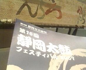静岡太鼓フェスティバル