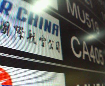 上海からラストエントリー