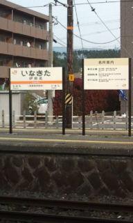 静岡にリターンの旅